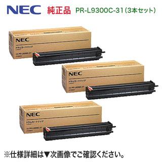 【3本セット】 NEC PR-L9300C-31 純正ドラムカートリッジ 新品 (Color MultiWriter 9300C, 9350C 対応) 【送料無料】
