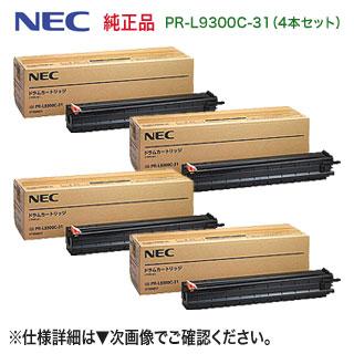 【4本セット】 NEC PR-L9300C-31 純正ドラムカートリッジ 新品 (Color MultiWriter 9300C, 9350C 対応) 【送料無料】