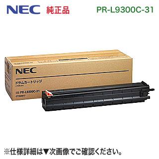 NEC PR-L9300C-31 純正ドラムカートリッジ 新品 (Color MultiWriter 9300C, 9350C 対応) 【送料無料】