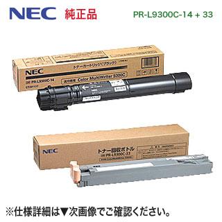 【当店オリジナルセット!】 NEC PR-L9300C-14 ブラック 純正トナー + PR-L9300C-33 トナー回収ボトル 純正品 セット 新品 (Color MultiWriter 9300C, 9350C 対応) 【送料無料】