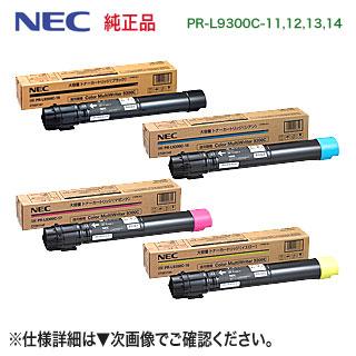 【4色セット】 NEC PR-L9300C-11, 12, 13, 14 (黄・赤・青・黒) 純正トナー 新品 (Color MultiWriter 9300C, 9350C 対応) 【送料無料】