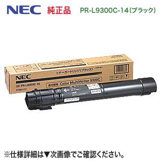NEC PR-L9300C-14 ブラック 純正トナー 新品 (Color MultiWriter 9300C, 9350C 対応) 【送料無料】