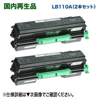 【リサイクル 2本セット】 FUJITSU/富士通 LB110A リサイクルトナーカートリッジ ×2本 (0899310) 国内再生品 (XL-4400 対応) 【送料無料】