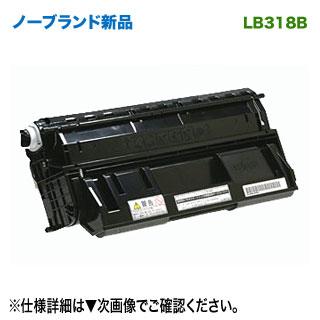 FUJITSU/富士通 LB318B プロセスカートリッジ 大容量 ノーブランド 新品トナー 汎用品 (XL-9380, XL-9440 シリーズ対応) 【送料無料】
