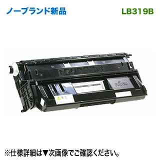 FUJITSU/富士通 LB319B プロセスカートリッジ 大容量 ノーブランド 新品トナー 汎用品 (Printia LASER XL-9320 対応) 【送料無料】