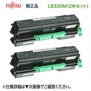 【純正品 2本セット】 FUJITSU/富士通 LB320M トナーカートリッジ ×2本 (0899410) 新品 (XL-9382 対応) 【送料無料】