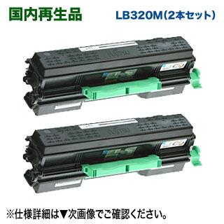 【リサイクル 2本セット】 FUJITSU/富士通 LB320M リサイクルトナーカートリッジ ×2本 (0899410) 国内再生品 (XL-9382 対応) 【送料無料】