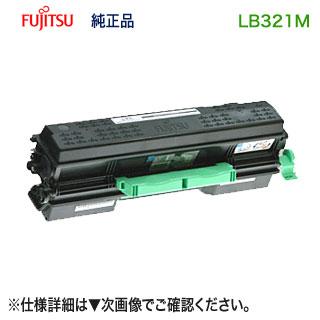 FUJITSU/富士通 LB321M トナーカートリッジ (0899510) 純正品 新品 (XL-9322 対応) 【送料無料】