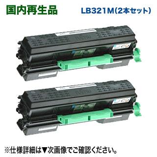 【リサイクル 2本セット】 FUJITSU/富士通 LB321M リサイクルトナーカートリッジ ×2本 (0899510) 国内再生品 (XL-9322 対応) 【送料無料】