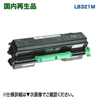 FUJITSU/富士通 LB321M リサイクルトナーカートリッジ (0899510) 国内再生品 (XL-9322 対応) 【送料無料】