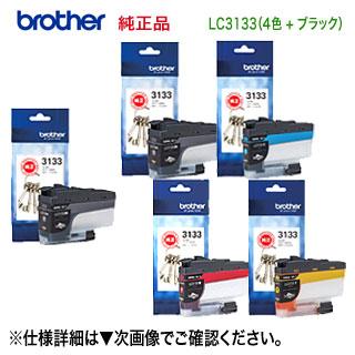 大容量 5個セット brother ブラザー工業 LC3133BK C M Y 黒 中古 MFC-J1605DN 市販 赤 純正4色セット 青 純正インクカートリッジ MFC-J1500N 対応 DCP-J988N 黄