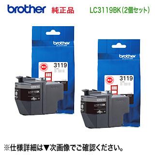 【ブラック 2個セット】 brother/ブラザー工業 LC3119BK ブラック 大容量 純正インクカートリッジ (MFC-J6580CDW, MFC-J6980CDW 対応) 【本州は送料無料】