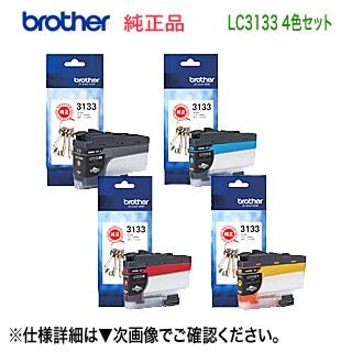 【4色セット】ブラザー工業 LC3133BK, C, M, Y (黒・青・赤・黄) 大容量タイプ 純正インクカートリッジ (インクジェット複合機 DCP-J988N, MFC-J1500N 対応) 【本州は 送料無料】