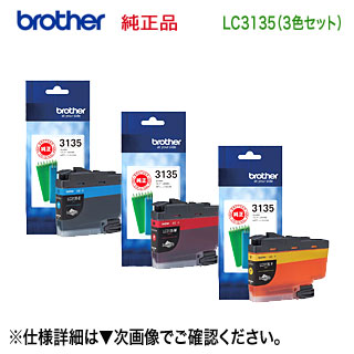 【ネコポス便で送料無料・3色セット】 brother/ブラザー工業 LC3135C, M, Y (青・赤・黄) 純正インクカートリッジ 超大容量 (DCP-J988N, MFC-J1500N 対応) ※代引決済不可