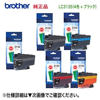 【超大容量 5個セット】 brother/ブラザー工業 LC3135BK, C, M, Y (黒・青・赤・黄) 純正4色セット + LC3135BK (黒) 純正インクカートリッジ (DCP-J988N, MFC-J1500N 対応) 【本州は送料無料】