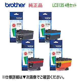 【4色セット】ブラザー工業 LC3135BK, C, M, Y (黒・青・赤・黄) 超大容量タイプ 純正インクカートリッジ (インクジェット複合機 DCP-J988N, MFC-J1500N, MFC-J1605DN 対応)