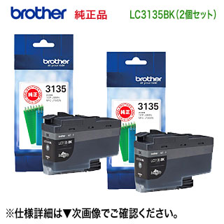 【ブラック 2個セット】 brother/ブラザー工業 LC3135BK ブラック 超大容量 純正インクカートリッジ (DCP-J988N, MFC-J1500N 対応) 【本州は送料無料】