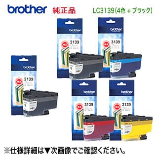超大容量 5個セット brother ブラザー工業 LC3139BK C M Y お値打ち価格で 黒 青 MFC-J6997CDW 純正4色セット 対応 赤 MFC-J6999CDW 最新 黄 純正インクカートリッジ HL-J6000CDW