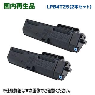 【2本セット・当店在庫品です!】 エプソン LPB4T25 リサイクルトナー (Mサイズ) 再生品 ETカートリッジ (LP-S280DN, LP-S28DNC9 対応)