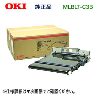 OKIデータ MLBLT-C3B ベルトユニット 純正品 新品 (MICROLINE Pro9800PS, Pro9800PS-X, Pro9800PS-S, Pro9800PS-E, 9600PS 対応) 【送料無料】