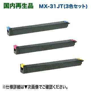 【リサイクル・カラー3色セット】シャープ MX-31JTCA, MA, YA リサイクルトナー (シアン・マゼンタ・イエロー) (SHARP MX-2301FN, MX-2600FG/FN MX-3100FG/FN 対応) 【送料無料】