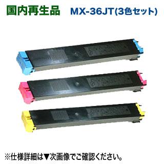 【リサイクル・カラー3色セット】 シャープ MX-36JT-CA, MA, YA リサイクルトナー 国内再生品 (シアン・マゼンタ・イエロー) (MX-2610FN, MX-2640FG, MX-3110FN, MX-3140FN, MX-3610DS, MX-3610FN, MX-3640FN 対応) 【送料無料】