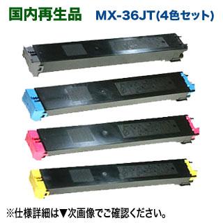 【リサイクル・4色セット】 シャープ MX-36JT-BA, CA, MA, YA リサイクルトナー 国内再生品 (ブラック・シアン・マゼンタ・イエロー) (MX-2610FN, MX-2640FG, MX-3110FN, MX-3140FN, MX-3610DS, MX-3610FN, MX-3640FN 対応) 【送料無料】
