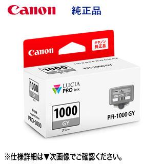 キヤノン PFI-1000GY グレー インクタンク 純正品・新品 (LUCIA PRO インク) (imagePROGRAF PRO-1000 対応) (0552C004)