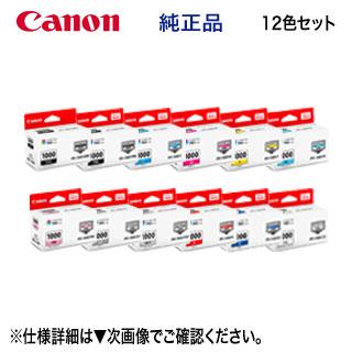【12色セット】 キヤノン PFI-1000 インクタンク 純正品・新品 (LUCIA PRO インク) (MBK,PBK,C,M,Y,PC,PM,GY,PGY,R,B,CO) (imagePROGRAF PRO-1000 対応)