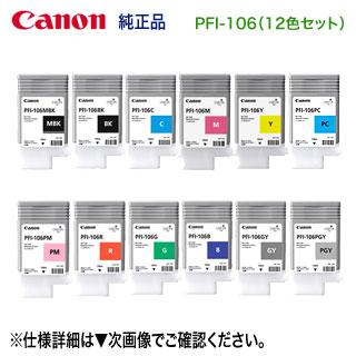 【純正 12色セット】 キヤノン PFI-106 (130ml) インクタンク (顔料インク) 純正品 新品 (imagePROGRAF iPF6400, iPF6400S, iPF6400SE,iPF6450 対応) 【送料無料】