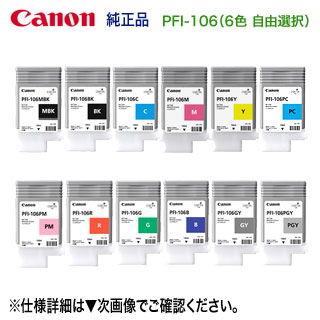 【12色の中から6本を自由選択】 キヤノン PFI-106 (130ml) インクタンク (顔料インク) 純正品 新品 (imagePROGRAF iPF6400, iPF6400S, iPF6400SE,iPF6450 対応) 【送料無料】