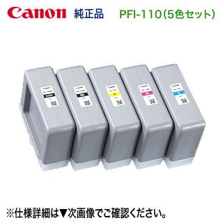 【5色セット】 キヤノン PFI-110 (160ml) インクタンク 純正品 新品 (LUCIA TD) (MBK, BK, C, M, Y) (imagePROGRAF TX-4000, TX-3000, TX-2000 対応) 【送料無料】