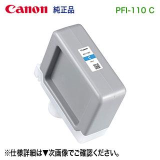 キヤノン PFI-110 C シアン (160ml) インクタンク 純正品 新品 (LUCIA TD) (imagePROGRAF TX-4000, TX-3000, TX-2000 対応) 【送料無料】