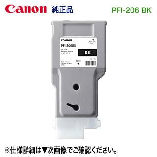 キヤノン PFI-206 BK ブラック (300ml) インクタンク (顔料インク) 純正品 新品 (imagePROGRAF iPF6400, iPF6400S, iPF6400SE,iPF6450 対応) 【送料無料】 5303B001