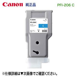 キヤノン PFI-206 C シアン (300ml) インクタンク (顔料インク) 純正品 新品 (imagePROGRAF iPF6400, iPF6400S, iPF6400SE,iPF6450 対応) 【送料無料】 5304B001