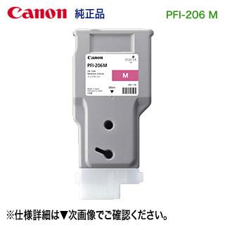 キヤノン PFI-206 M マゼンタ (300ml) インクタンク (顔料インク) 純正品 新品 (imagePROGRAF iPF6400, iPF6400S, iPF6400SE,iPF6450 対応) 【送料無料】 5305B001