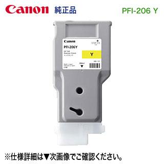 キヤノン PFI-206 Y イエロー (300ml) インクタンク (顔料インク) 純正品 新品 (imagePROGRAF iPF6400, iPF6400S, iPF6400SE,iPF6450 対応) 【送料無料】 5306B001