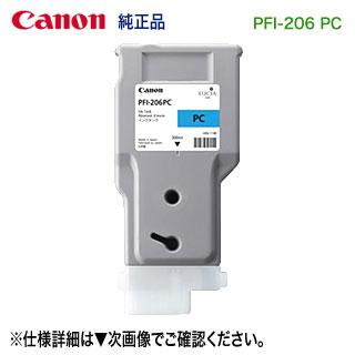 キヤノン PFI-206 PC フォトシアン (300ml) インクタンク (顔料インク) 純正品 新品 (imagePROGRAF iPF6400, iPF6400S, iPF6400SE,iPF6450 対応) 【送料無料】 5307B001