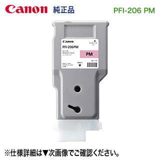キヤノン PFI-206 PM フォトマゼンタ (300ml) インクタンク (顔料インク) 純正品 新品 (imagePROGRAF iPF6400, iPF6400S, iPF6400SE,iPF6450 対応) 【送料無料】 5308B001