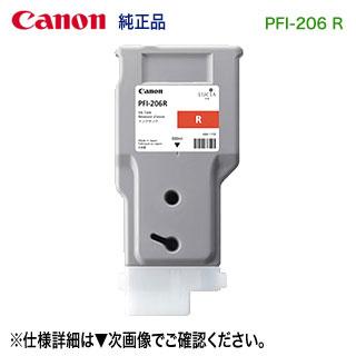キヤノン PFI-206 R レッド (300ml) インクタンク (顔料インク) 純正品 新品 (imagePROGRAF iPF6400, iPF6400S, iPF6400SE,iPF6450 対応) 【送料無料】 5309B001