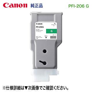 キヤノン PFI-206 G グリーン (300ml) インクタンク (顔料インク) 純正品 新品 (imagePROGRAF iPF6400, iPF6400S, iPF6400SE,iPF6450 対応) 【送料無料】 5310B001