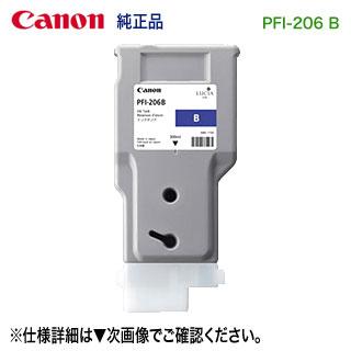 キヤノン PFI-206 B ブルー (300ml) インクタンク (顔料インク) 純正品 新品 (imagePROGRAF iPF6400, iPF6400S, iPF6400SE,iPF6450 対応) 【送料無料】 5311B001