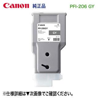 キヤノン PFI-206 GY グレー (300ml) インクタンク (顔料インク) 純正品 新品 (imagePROGRAF iPF6400, iPF6400S, iPF6400SE,iPF6450 対応) 【送料無料】 5312B001