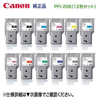 【純正 12色セット】 キヤノン PFI-206 (300ml) インクタンク (顔料インク) 純正品 新品 (imagePROGRAF iPF6400, iPF6400S, iPF6400SE,iPF6450 対応) 【送料無料】