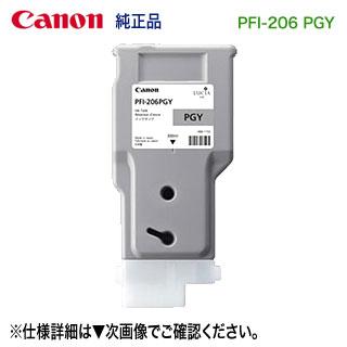 キヤノン PFI-206 PGY フォトグレー (300ml) インクタンク (顔料インク) 純正品 新品 (imagePROGRAF iPF6400, iPF6400S, iPF6400SE,iPF6450 対応) 【送料無料】 5313B001