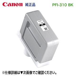 キヤノン PFI-310 BK ブラック (330ml) インクタンク 純正品 新品 (LUCIA TD) (imagePROGRAF TX-4000, TX-3000, TX-2000 対応) 【送料無料】
