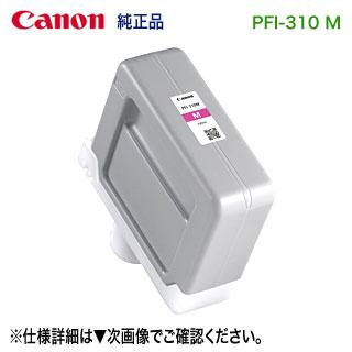 キヤノン PFI-310 M マゼンタ (330ml) インクタンク 純正品 新品 (LUCIA TD) (imagePROGRAF TX-4000, TX-3000, TX-2000 対応) 【送料無料】