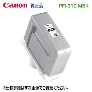 キヤノン PFI-310 MBK マットブラック (330ml) インクタンク 純正品 新品 (LUCIA TD) (imagePROGRAF TX-4000, TX-3000, TX-2000 対応) 【送料無料】