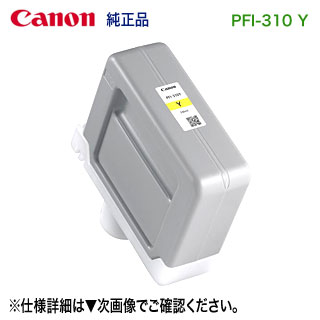 キヤノン PFI-310 Y イエロー (330ml) インクタンク 純正品 新品 (LUCIA TD) (imagePROGRAF TX-4000, TX-3000, TX-2000 対応) 【送料無料】
