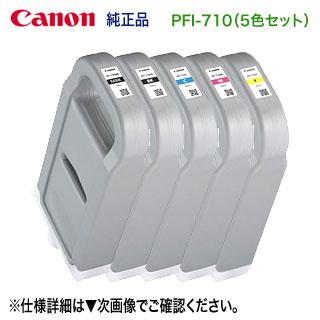 【5色セット】 キヤノン PFI-710 (700ml) インクタンク 純正品 新品 (LUCIA TD) (MBK, BK, C, M, Y) (imagePROGRAF TX-4000, TX-3000, TX-2000 対応) 【送料無料】